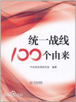 统一战线100个由来(100)